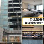台北國泰萬怡酒店【多圖住宿體驗】Courtyard by Marriott Taipei Downtown