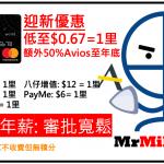 儲Asia Miles/Avios 年薪夠晒親民 DBS Black Mastercard 迎新低至$0.67=1里 (經里先生申請有額外$300現金券)