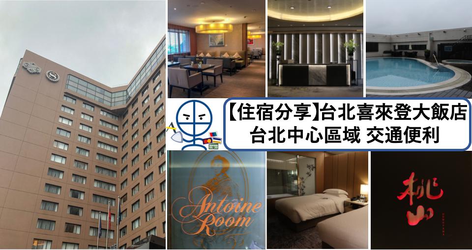 台北喜來登大飯台店_住宿體驗報告