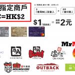 HSBC Reward+ App賞付款 繳付指定商戶(包括一田/牛角/翡翠拉麵/Outback) $1RC=HK$2 相當於半價