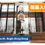 St. Regis Hong Kong 香港瑞吉酒店 (多圖入住報告)豪華房/套房/Afternoon Tea下午茶/St. Regis Bar