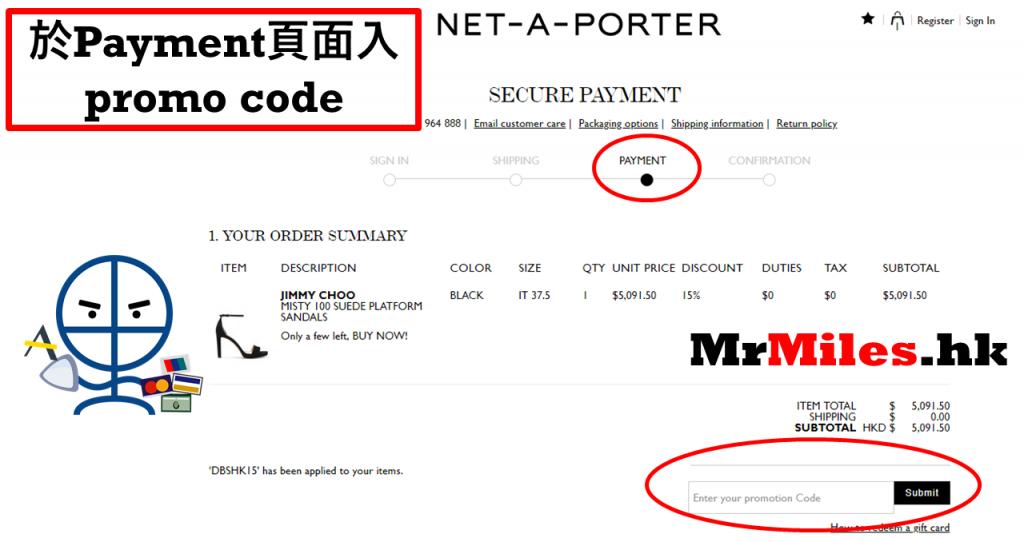 dbs net a porter promo code