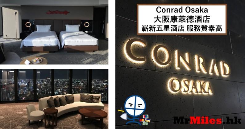 大阪康萊德酒店Conrad Osaka【多圖住宿報告】房間/早餐/交通一覽