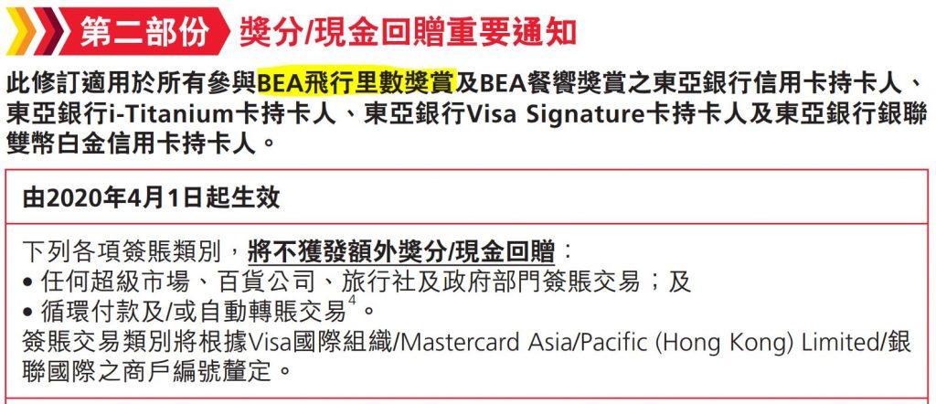 東亞更改條款