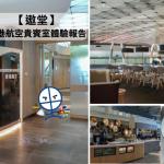 【遨堂CLUB AUTUS】香港航空貴賓室體驗報告及入Lounge方法