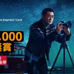 DBS Black American Express Card 迎新享高達100,000里數 (新舊客經里先生申請有額外HK$300現金券)