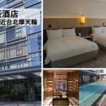 台北萬豪酒店 Taipei Marriott Hotel【多圖住宿報告】交通及價錢