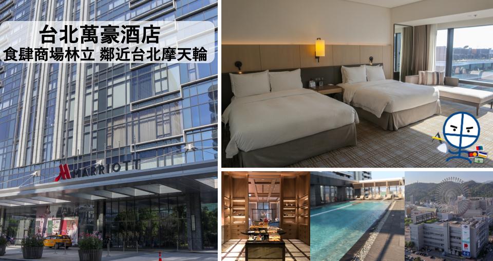 台北萬豪酒店_住宿報告
