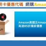 【Citi Amazon優惠代碼】網購Amazon美國及Amazon日本 高達85折優惠
