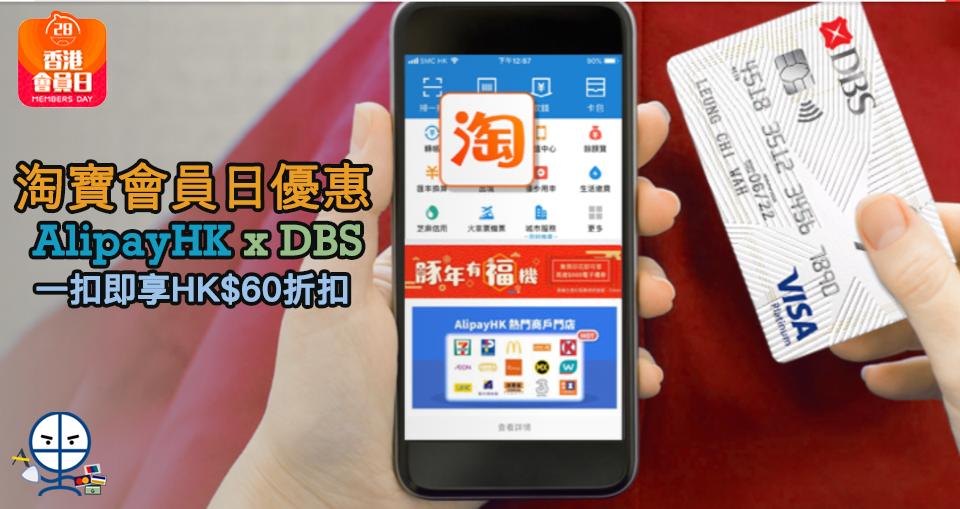 DBS_淘寶會員日優惠_AlipayHK