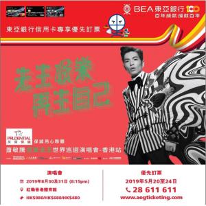 2019蕭敬騰娛樂先生世界巡迴演唱會香港站