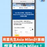 Asia Miles計算機:自動計算Free stopover/Free one-way/混合艙/假單程所需要的里數