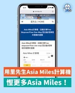 Asia Miles計算機 Free stopover Free one-way 混合艙 假單程