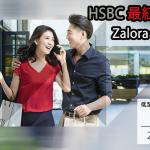 HSBC Zalora 折扣代碼限時優惠promo code 消費低至75折