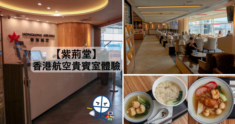 紫荊堂CLUB BAUHINIA_香港航空貴實室_體驗報告