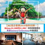 【AE酒店優惠回贈2019】AE酒店會籍登記+Hilton/香格里拉/萬豪Luxury Collection/半島酒店