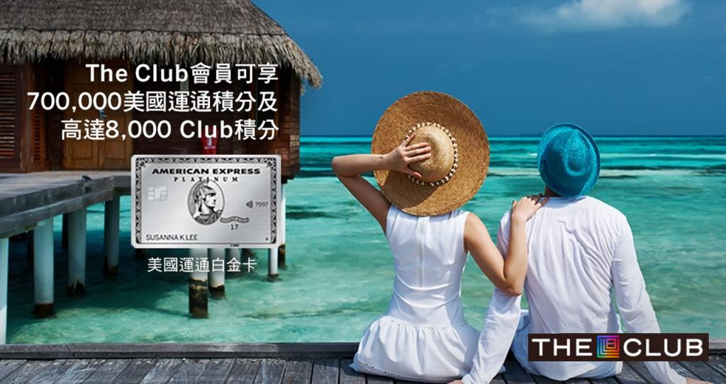 amex the club積分
