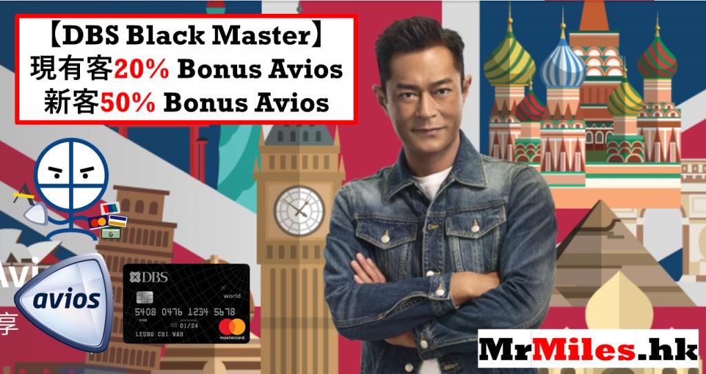 dbs bonus avios 20 額外avios