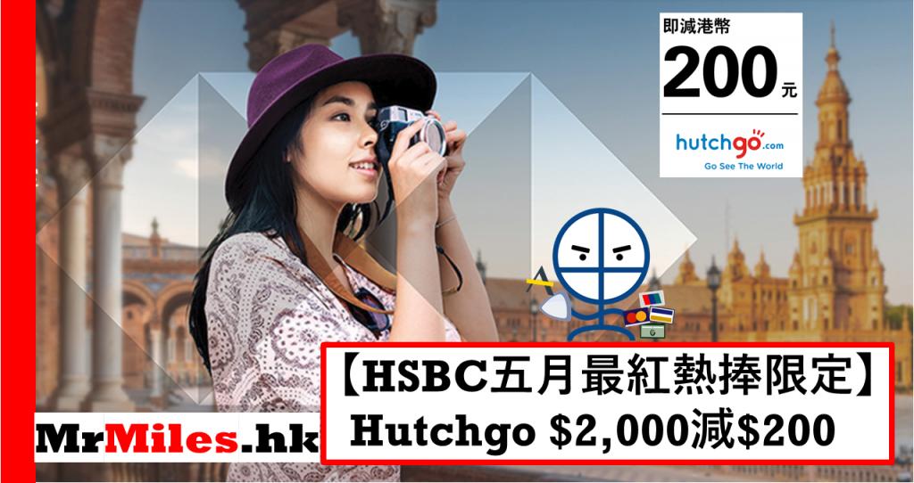 hsbc信用卡 hutchgo 優惠 折扣代碼
