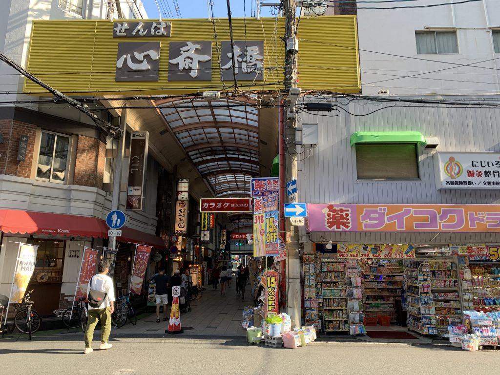 大阪瑞吉酒店周邊-酒店鄰近心齋橋商店街