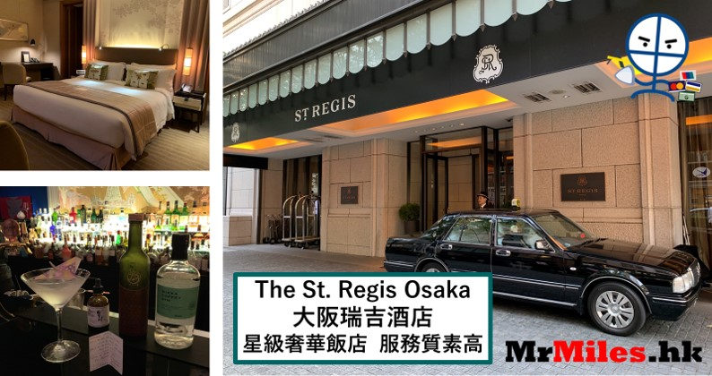 大阪瑞吉酒店The St. Regis Osaka【多圖住宿報告】房間/餐飲/設施檢閱