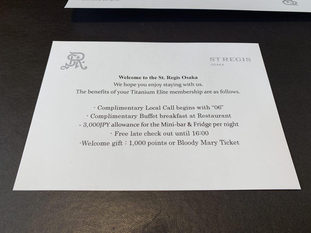 大阪瑞吉酒店-身為萬豪鈦白金會員當然享有以上增值福利