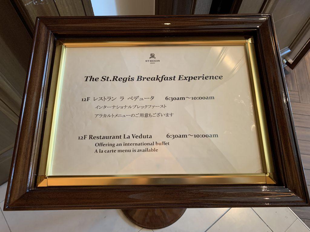 大阪瑞吉酒店La Veduta 餐廳-餐廳早餐時間