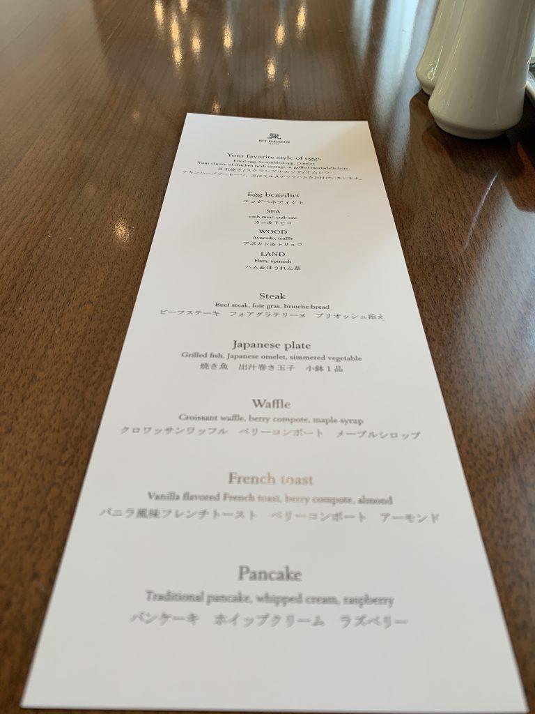 大阪瑞吉酒店La Veduta 餐廳-早餐餐牌