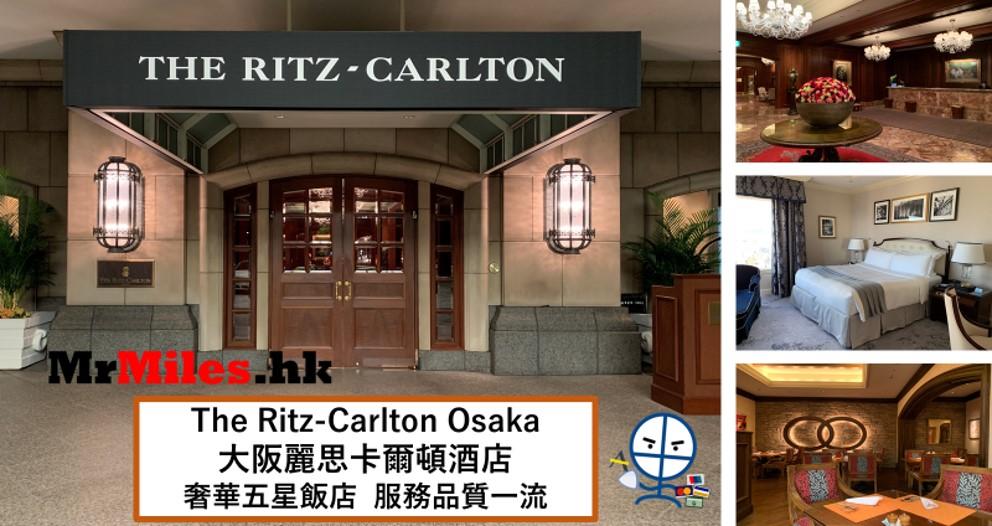 大阪麗思卡爾頓酒店The Ritz-Carlton Osaka [多圖住宿報告]房間/餐飲/設施一覽