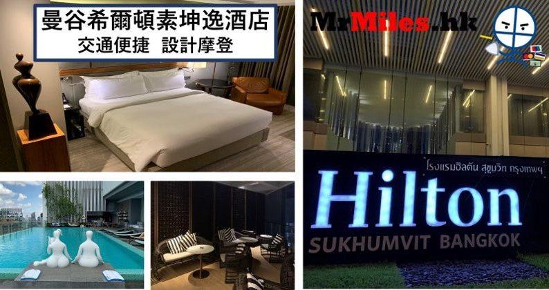 曼谷希爾頓素坤逸酒店Hilton Sukhumvit Bangkok房間餐飲設施一覽
