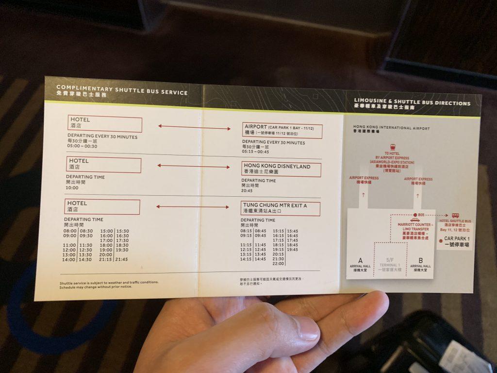 香港天際萬豪酒店-免費穿梭巴士服務指南