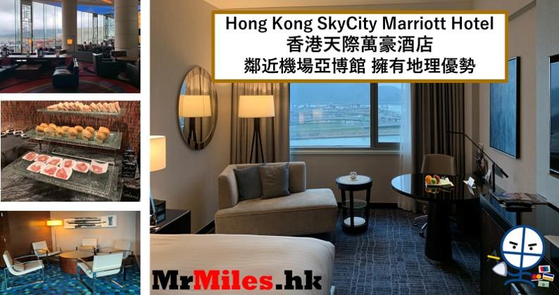 香港天際萬豪酒店Hong Kong SkyCity Marriott Hotel[多圖住宿報告]房間/餐飲/交通一覽