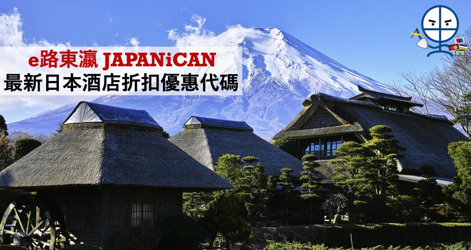 Japanican_酒店優惠代碼_折扣