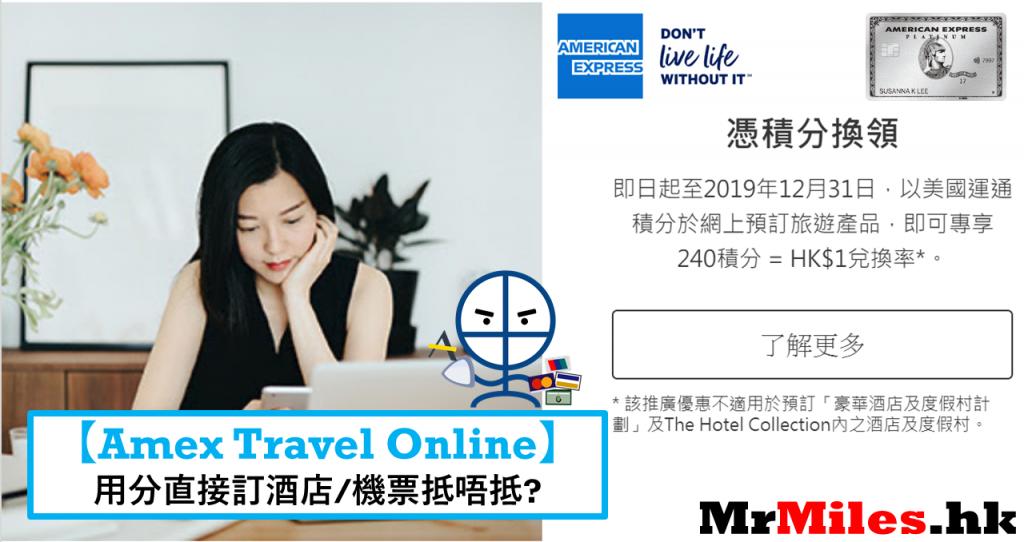 AE積分換酒店 機票 租車 旅遊