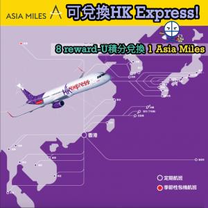 Asia Miles兌換香港快運 HKexpress 航點