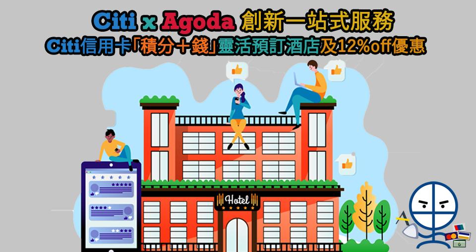 Citi_Agoda_paywithpoints