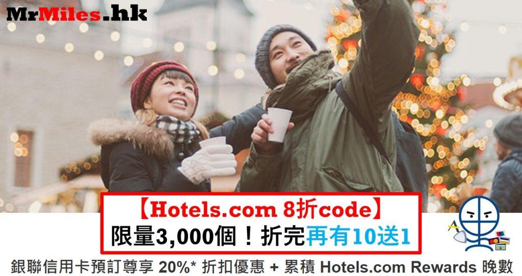 Hotels com 銀聯 優惠代碼 code