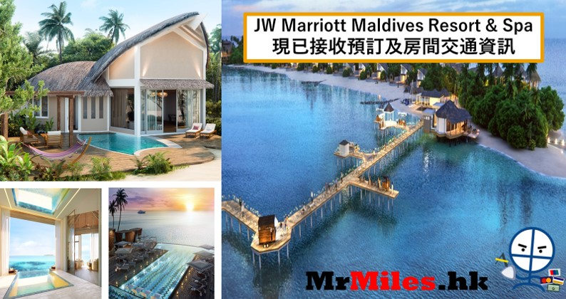 JW-Marriott-Maldives-Resort-Spa現己接受預訂及房間交通資訊.