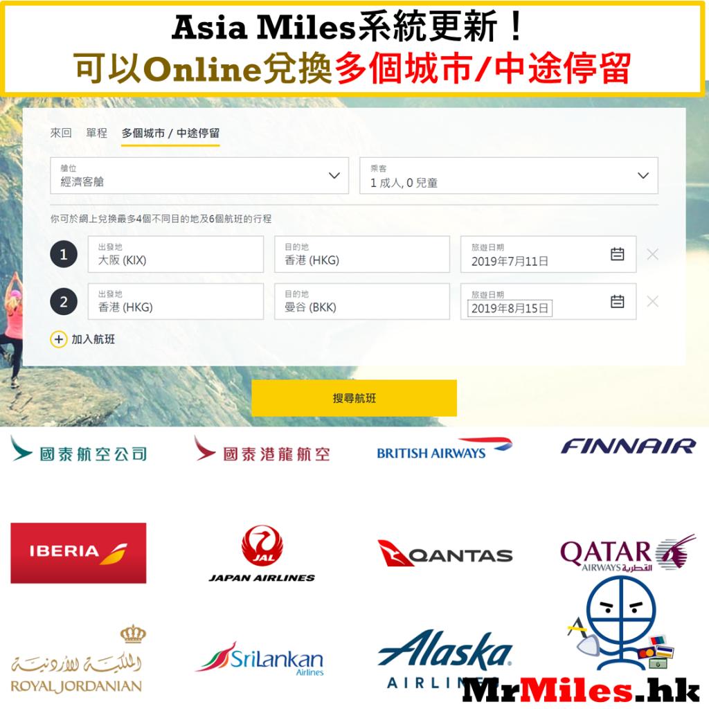 asia miles網上兌換 多城市