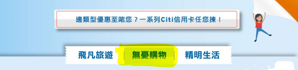 Citi Clear Card 申請位置 (highlight)