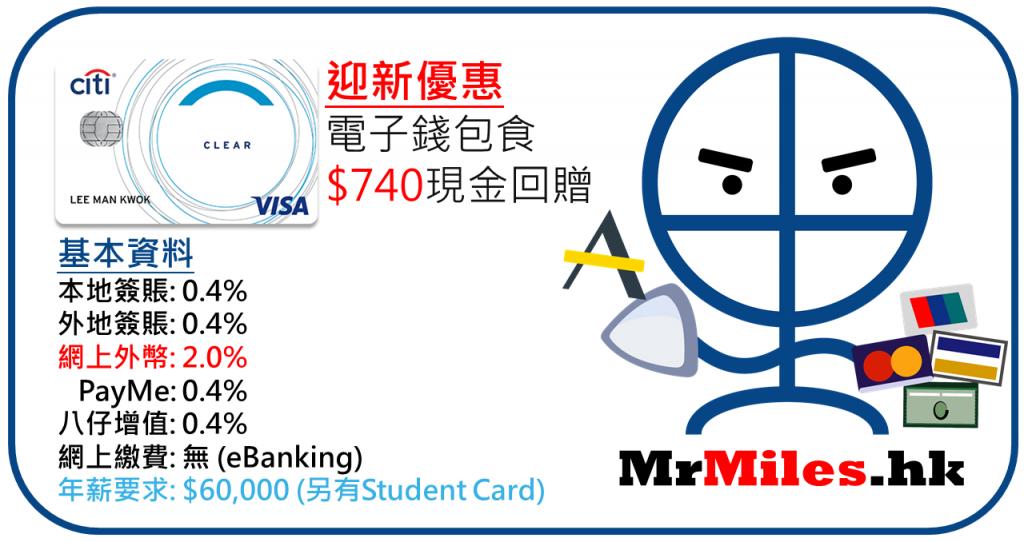 citi clear card 學生 迎新 年薪 年費