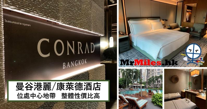 Conrad Bangkok 曼谷港麗/康萊德酒店