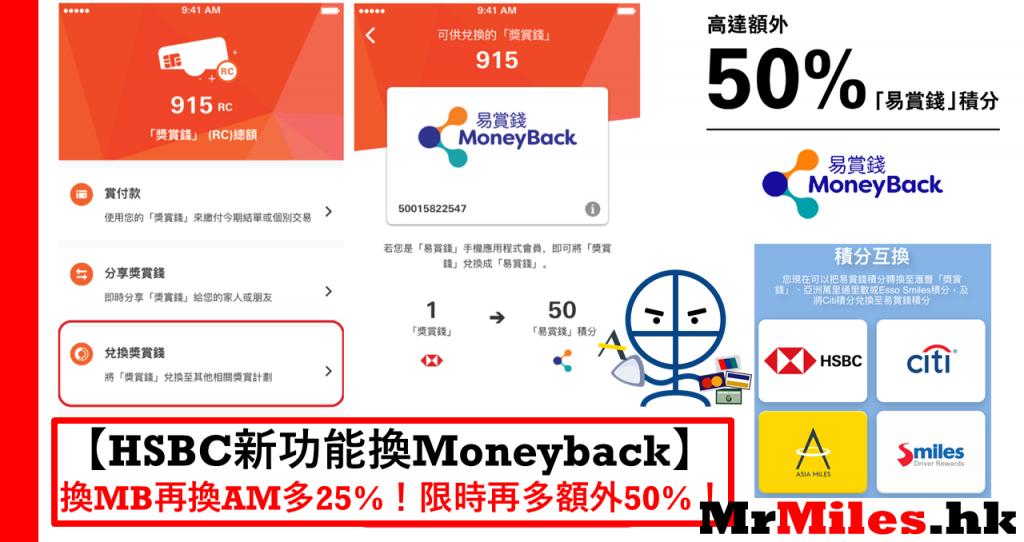 hsbc獎賞錢兌換moneyback至Asia miles