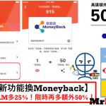 HSBC信用卡獎賞錢兌換新功能!可轉換至百佳MoneyBack易賞錢再換Asia Miles | 於8月30日前兌換多50%!