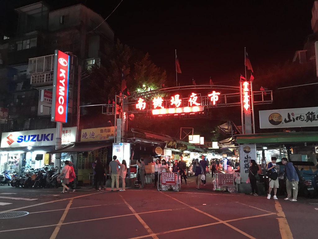 台北新板希爾頓酒店周邊-南機場夜市