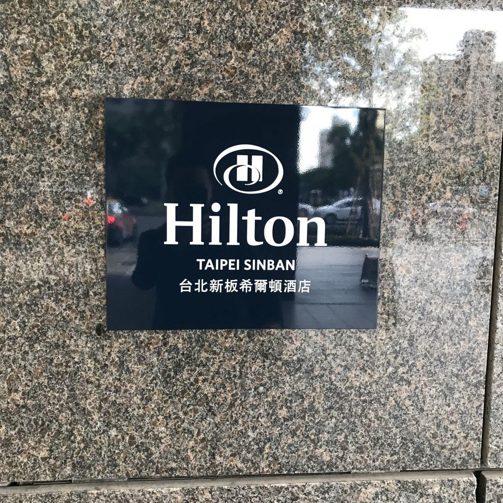 台北新板希爾頓酒店-酒店招牌