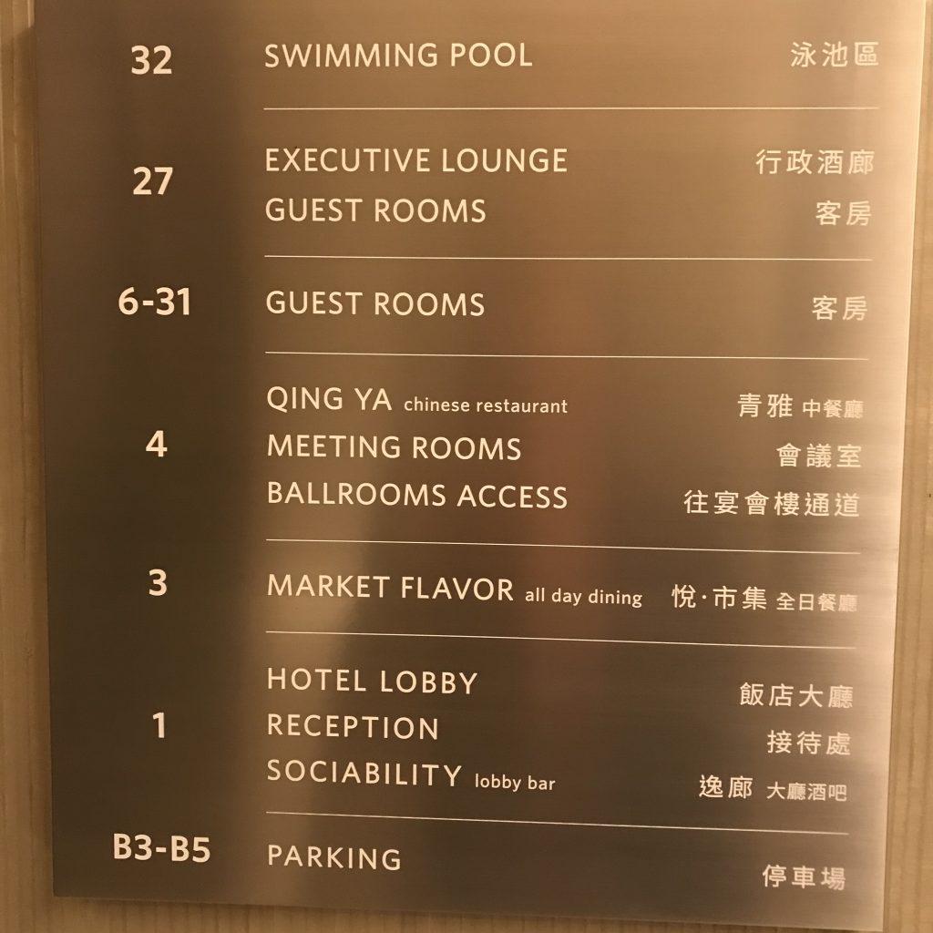 Hilton Taipei Sinban設施-酒店樓高32層