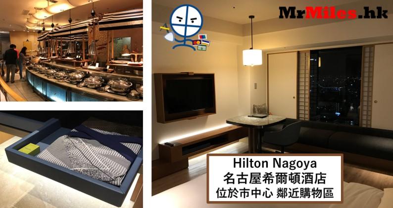 名古屋希爾頓酒店【多圖住宿報告】Hilton Nagoya 房間/早餐/交通一覽