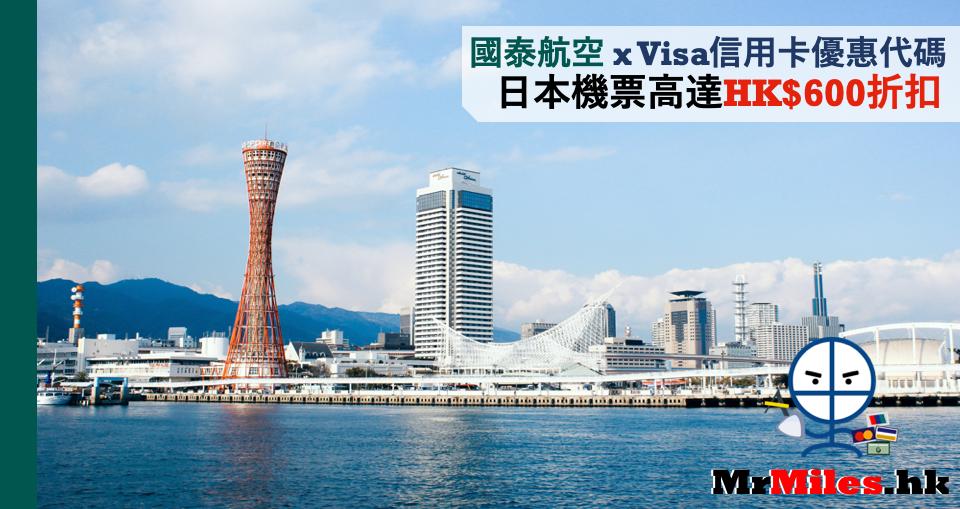 國泰_Visa信用卡_機票優惠