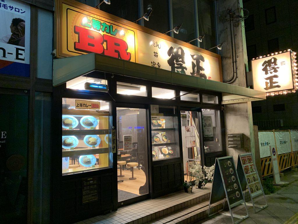 大阪麗思卡爾頓酒店周邊-得正咖喱專賣店